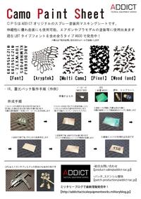 ショットショージャパン出品物 迷彩用塗装用プレート 2015/12/02 01:27:42
