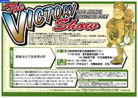 第78回ビクトリーショー出店のお知らせ 2015/09/10 01:11:00