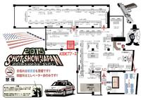 ショットショージャパン2015冬 出店のお知らせ