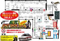 ショットショージャパン2017スペシャル出店・・・