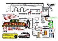 ショットショージャパン2017春出店のお知らせ 2017/05/15 21:05:08