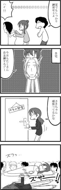D.S.F!! 【第3話 ゴーイングマイウェイ さきちゃん】