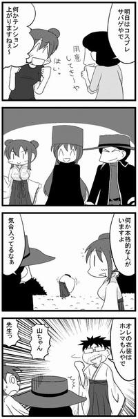 D.S.F!! 【第7話 コスプレサバゲの怪異】