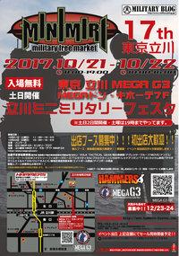 MINIMIRI17 立川開催!!