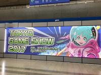 【TGS】東京ゲームショウ2017