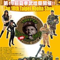 台北 HOOHA SHOW (武哈祭)