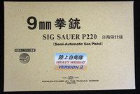 TANAKA SIG P220 陸上自衛隊 HWモデル Ver.2