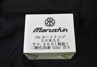 マルシン CDX(CO2)カートリッジ
