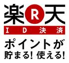 楽天ID決済スタート!! エアガン市場で楽天スーパーポイントが使えます!!