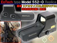 EoTechタイプModel 552-0 ミリタリータイプ ホロサイトレプリカNew