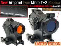 限定!!リアルAimpoint刻印!エイムポイント Micro T-2タイプ Red Dot サイト レプリカ