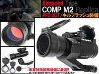 限定特価‼COMP M2 レッドドットサイト/エアガン市場