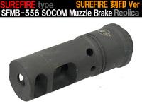 超特価!!SFMB-556 SOCOM Muzzle Brake Replica
