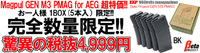 限定特価‼Magpul(マグプル)GEN M3 PMAG for AEG