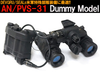 AN/PVS-31 Dummy Model / DEVGRU/SEALs米軍特殊部隊装備に最適!!