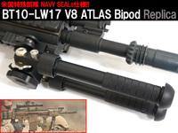 限定特売中!!アルミ製 V8 ATLAS バイポッド Replica