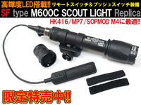 限定特価‼SFスタイルのM600Cライトが超特価!!無くなる前に!!