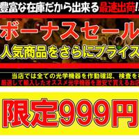 999円セール開催中!!エアガン市場