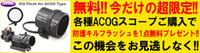 キルフラッシュ無料プレゼント中!ACOGレプリカスコープご購入特典!!