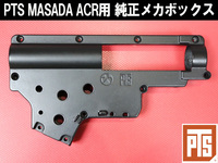 PTS MASADA電動ガン用 純正メカボックス