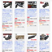 アウトレット特価商品増量中!!エアガン市場