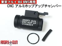 【AngryGun製】CNC アルミホップアップチャンバー for MARUI GBB M4 MWS用