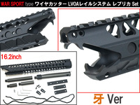 牙Ver/ワイヤカッター LVOAレイルシステム レプリカ Set 16.2インチ BK