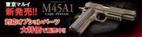 M45A1 CQBピストル対応パーツ販売中!!