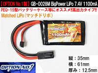 New マッチドLiPo入荷!! GB-0028M BigPower LiPo 7.4V 1100mA PEQイン