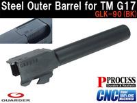 CNCスチール アウターバレル マルイG17 ブラック / ガーダー製