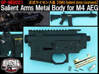 G&P社製 【EMG Salient Arms Licensed】Salient Arms Metal Body