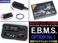 エレクトリカル ブラシレス モーターシステム 【E.B.M.S.】