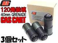 MAG社製【120発装填可能】40mmガスカート