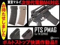 逃すな!!【MAGPUL PTS製】次世代 M4 PMAG/快調ボルトストップ仕様!!