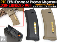 PTS EPM M4マガジン(30/120切替式) / 次世代電動ガン専用
