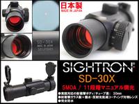 強化ガラス採用!SIGHTRON ダットサイト SD-30X