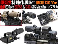 激安!!EOTech EXPS3 & G33 STS レプリカセット【限定ハードケース仕様】