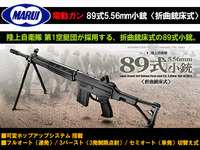 89式5.56mm小銃〈折曲銃床式〉電動ガン/東京マルイ