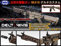 次世代電動ガン HK416 デルタカスタム再入荷!/エアガン市場