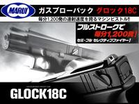 フルオートハンドガン!!【東京マルイ】ガスブローバック グロック18C (G18C)