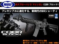 【東京マルイ】ガスブローバック マシンガン CQBR ブロック1 好評販売中!!