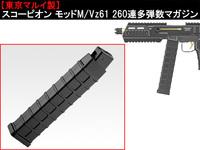 スコーピオン モッドM/Vz61 260連多弾数マガジン入荷!!