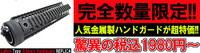 M4シリーズ対応の金属製ハンドガードが1980円より超特価!!