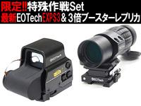 爆得!!DEVGRUセット!!最新EOTech EXPS3 & EOTech3倍ブースターレプリカセット