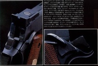 グレイガン フレーム側部品の加工