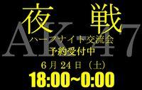 6月24日(土)夜戦~ハーフナイト交流会