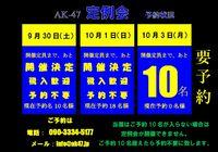 定例会情報~30日(土)10月1日(日)開催・・・