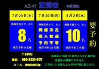 定例会開催情報~29日(土)予約待つ!30日・・・