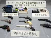 プロップガン出品でガサか? 改造拳銃8丁押収でガンマニア逮捕