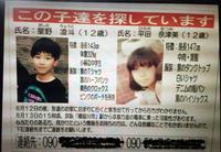 高槻市の少女殺害事件 被害者に関する2ちゃんねるの噂